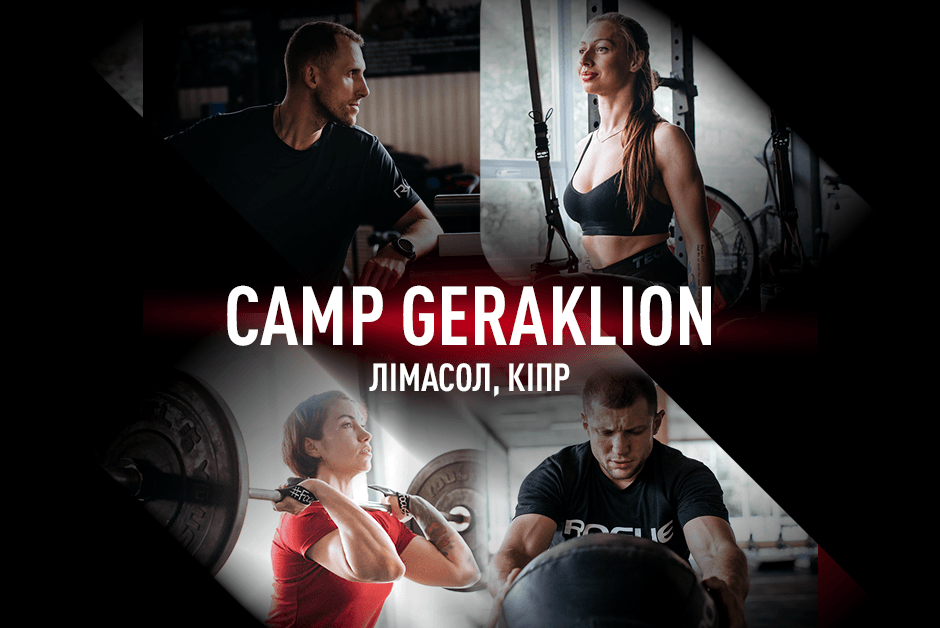 SPORT CAMP GERAKLION